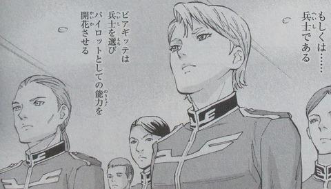 機動戦士ガンダムNT 5巻 感想 15