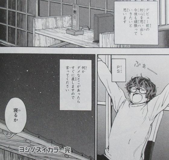 ヨシノズイカラ 3巻 最終回 感想 00058