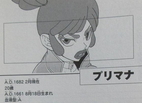 マテリアル・パズル 神無き世界の魔法使い 5巻 感想 00058