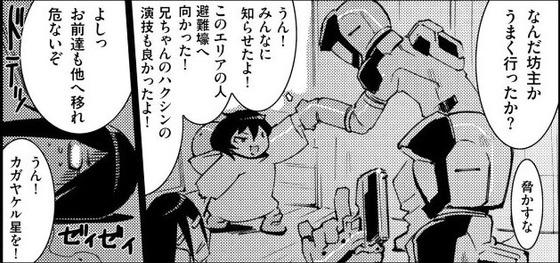 A.O.Z Re-Boot ガンダム・インレ くろうさぎのみた夢 4巻 感想 00011