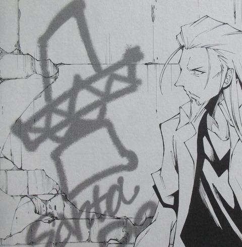 シャーマンキング マルコス 1巻 感想 00043