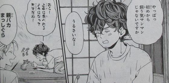 ヨシノズイカラ 3巻 最終回 感想 00033