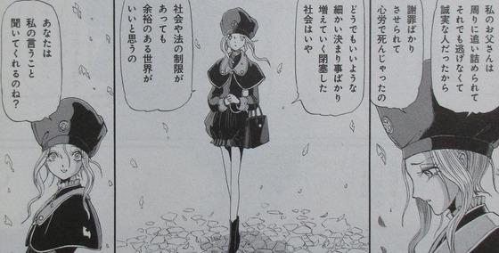 ファイブスター物語 15巻 感想 00042