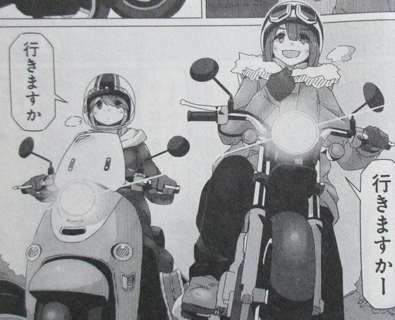 ゆるキャン 10巻 感想 00075