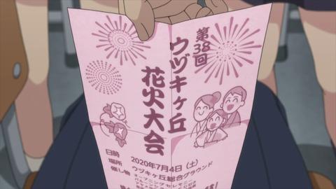 SSSS.DYNAZENON 第9話 感想 ネタバレ 088