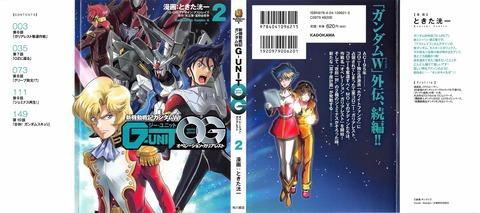 G-UNIT オペレーション・ガリアレスト 2巻 感想 00086