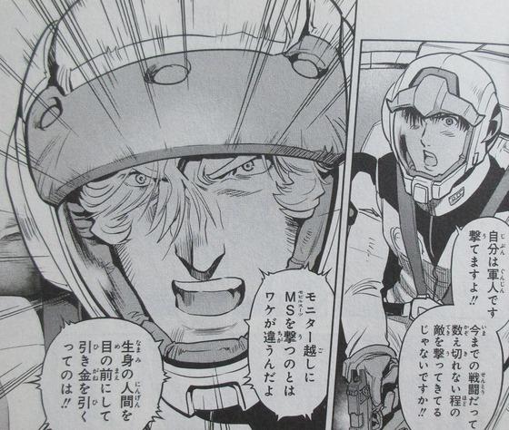 ガンダム0083 REBELLION 14巻 感想 00054