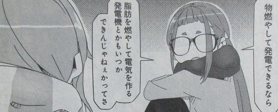 ゆるキャン 9巻 感想 00084