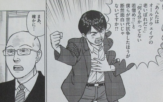 らーめん再遊記 1巻 感想 00073