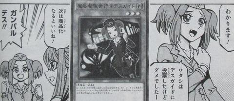 遊戯王OCGストラクチャーズ 2巻 感想 054