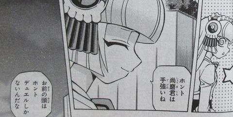 遊戯王OCGストラクチャーズ 2巻 感想 042