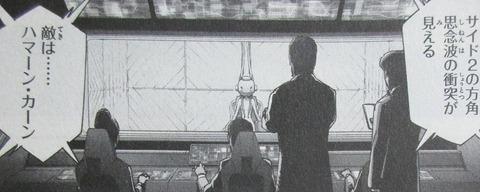 ガンダム ヴァルプルギス 3巻 感想 ネタバレ 07