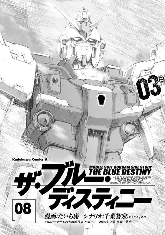 ザ・ブルー・ディスティニー 8巻 感想 00001