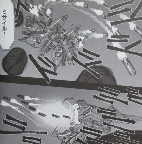 A.O.Z Re-Boot ガンダム・インレ 5巻 感想 00030