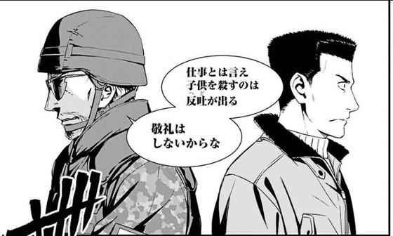 君 死ニタマフ事ナカレ 9巻 感想 00013