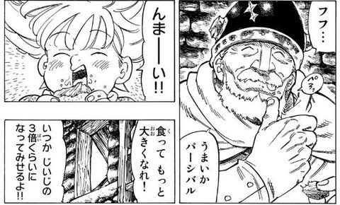 黙示録の四騎士 1巻 感想 ネタバレ 03