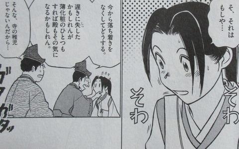 新九郎、奔る! 6巻 感想 35