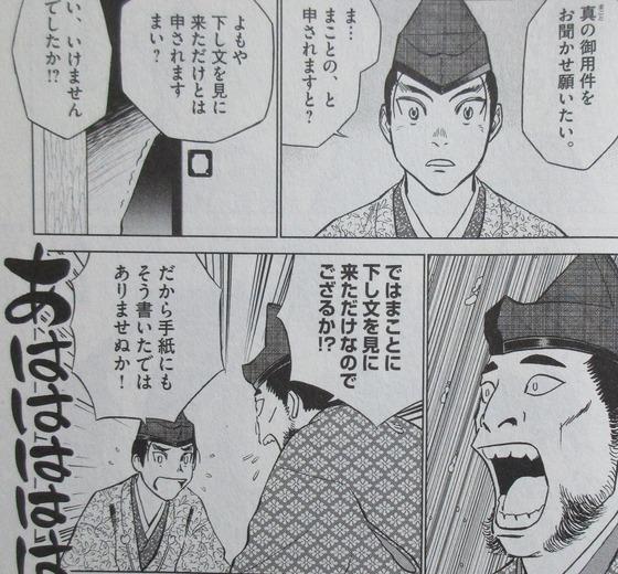 新九郎、奔る! 4巻 感想 00078