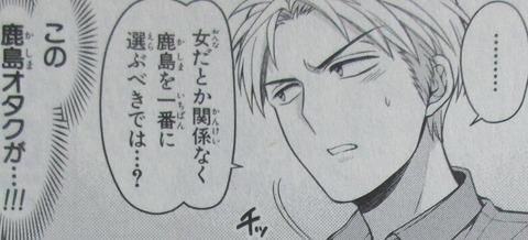 月刊少女野崎くん 13巻 感想 093