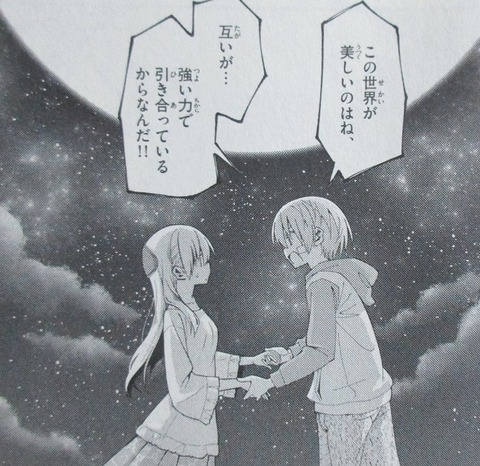 トニカクカワイイ 15巻 感想 ネタバレ 43
