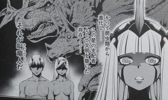 ダーリン・イン・ザ・フランキス 8巻 最終回 感想 00056