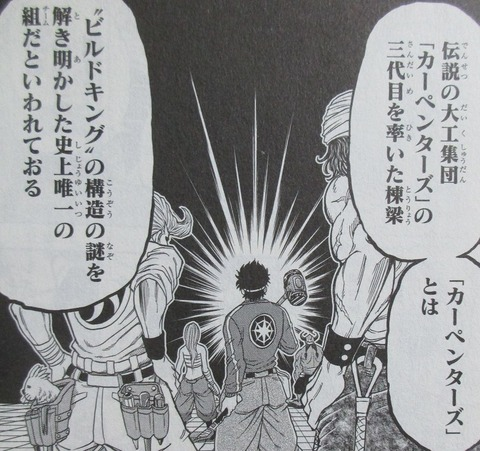 BUILD KING 1巻 感想 ネタバレ 37