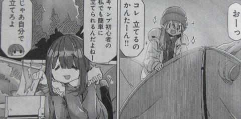 ゆるキャン 11巻 感想 39