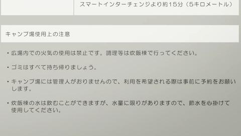 ゆるキャン 2期 第7話 感想 0499