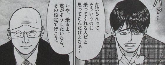 らーめん再遊記 1巻 感想 00074
