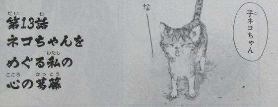 ヨシノズイカラ 3巻 最終回 感想 00024