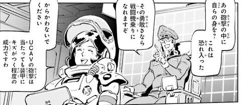 機動戦士ガンダムF91 プリクエル 2巻 感想 ネタバレ 07