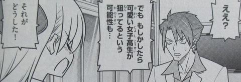 トニカクカワイイ 12巻 感想 00044