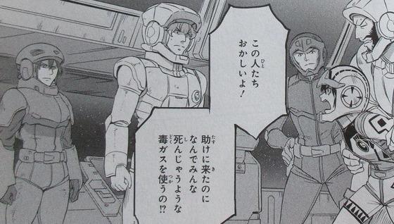 機動戦士ムーンガンダム 5巻 感想 00094