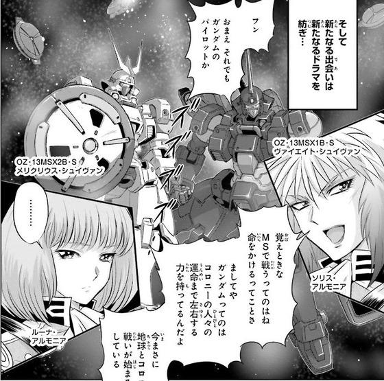 ガンダムW G-UNIT オペレーション・ガリアレスト 1巻 感想 11