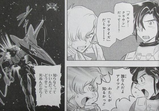 ガンダムW G-UNIT オペレーション・ガリアレスト 1巻 感想 35