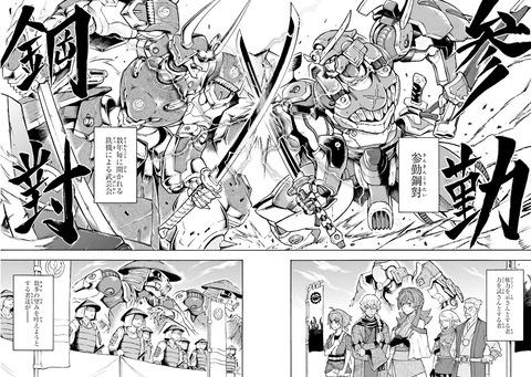 機動戦史 ガンダム武頼 1巻 感想 003
