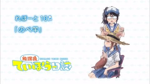 放課後ていぼう日誌 第10話 感想 00680