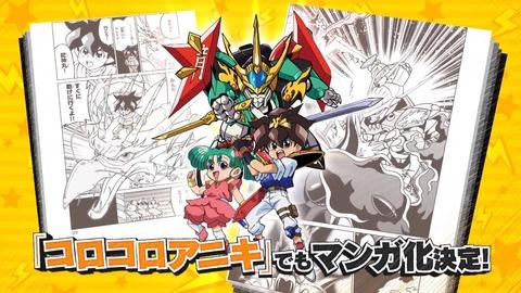 魔神英雄伝ワタル 七魂の龍神丸 第4話 最終回 感想 00473