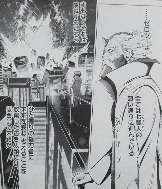 ダーリン・イン・ザ・フランキス 8巻 最終回 感想 00062