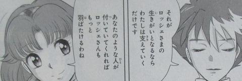 G-UNIT オペレーション・ガリアレスト 2巻 感想 00040