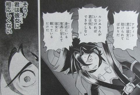 ガンダムW G-UNIT オペレーション・ガリアレスト 4巻 感想 42