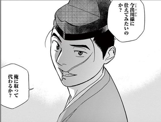 新九郎、奔る! 3巻 感想 00005