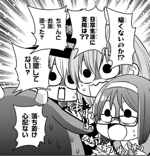魔女の下僕と魔王のツノ 14巻 感想 ネタバレ 02