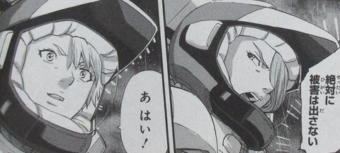 機動戦士ガンダムNT 4巻 感想 33