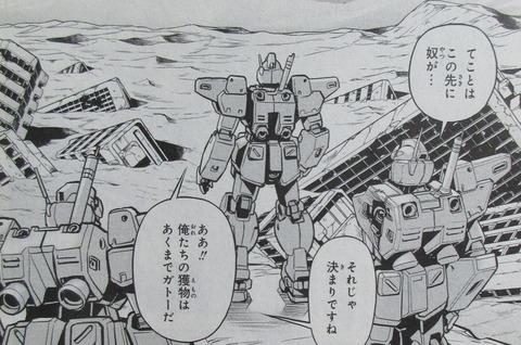 ガンダム0083 REBELLION 16巻 最終回 感想 22