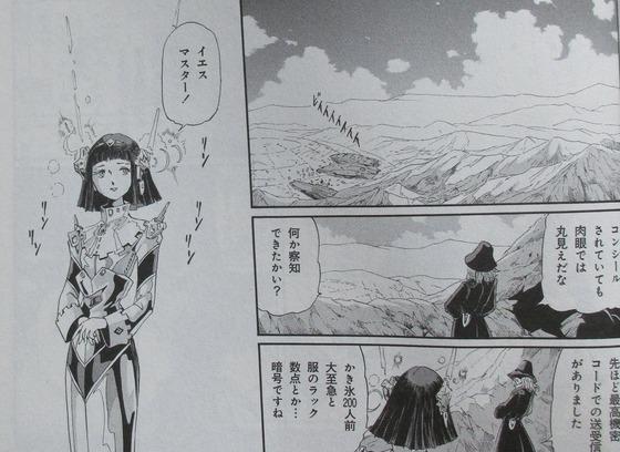 ファイブスター物語 15巻 感想 00065