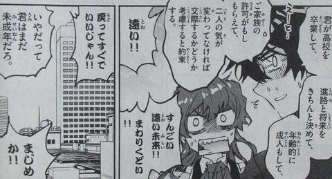 絶対可憐チルドレン 63巻 最終回 感想 011