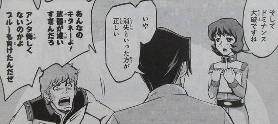ザ・ブルー・ディスティニー 8巻 感想 00059