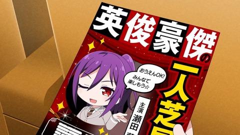 BanG Dream!ガルパピコ大盛 第21話 感想 008