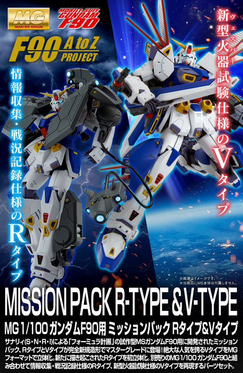 20210312_f90_missionpac_rav_02